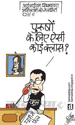 rahul gandhi cartoon, indian political cartoon, congress cartoon, assembly elections 2012 cartoons, sonia gandhi cartoon, iim cartoon