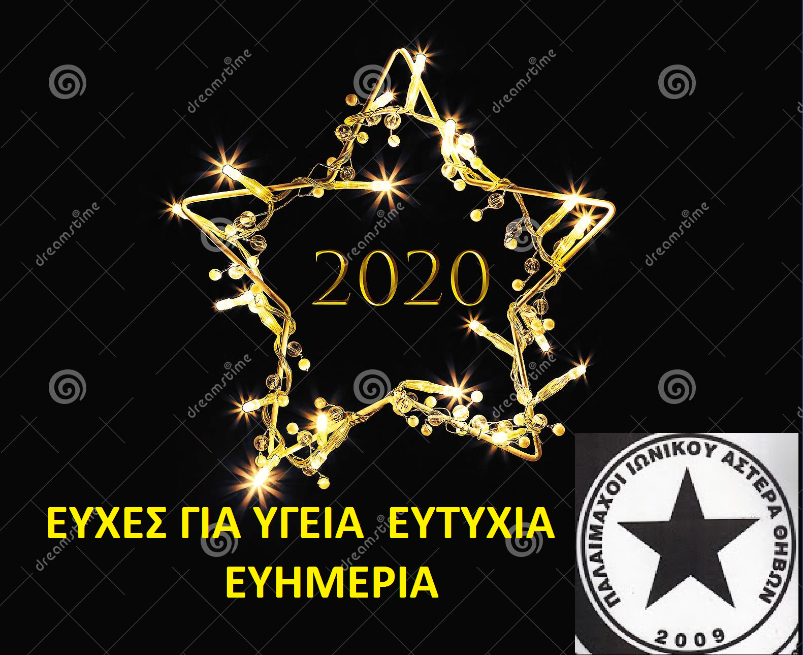 ΕΥΤΥΧΕΣ ΤΟ ΝΕΟΝ ΕΤΟΣ 2020 !!!