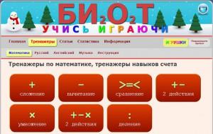 Бесплатные Интерактивные Игровые Обучающие Онлайн Тренажёры