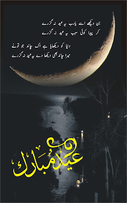 Eid-Cards-Poetry-Pics-photos3