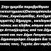 Βίντεο από την ημερίδα για την διαχείριση των απορριμμάτων της Αττικής στις 13/2 στον δήμο Σαρωνικού