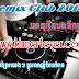 Remix Club 2013 || Het Avey Oy Borng Nik Ke