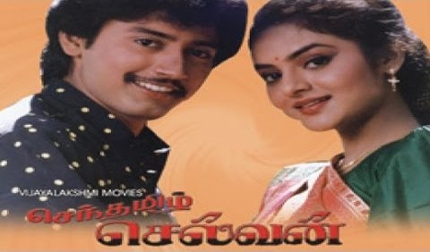 Watch Senthamizh Selvan (1994) Tamil Movie Online