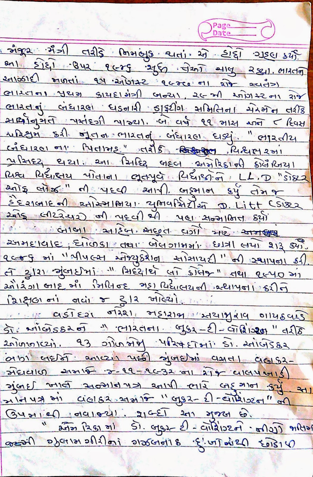 essay on uttarayan in gujarati