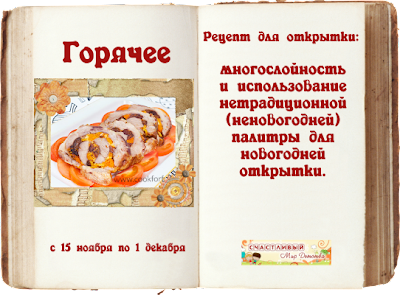 http://happydeti.blogspot.cz/2013/11/novogodnee-menu-etap-2-gorachee.html