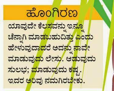 Kavanagalu In Kannada Pictures