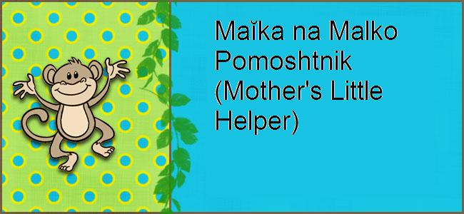 Maĭka na Malko Pomoshtnik (Mother's Little Helper)