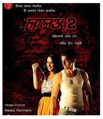 New bengali movie challenge