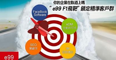 行銷軟體【網路行銷】 - 我們的SEO關鍵字,自然排序優化,成效案例