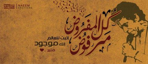 تحميل اغنية محمد منير كل المفروض مرفوض اثبت للعالم انك موجود كاملة mp3 الجديدة Download Song Mohamed Mounir Imposed unacceptable