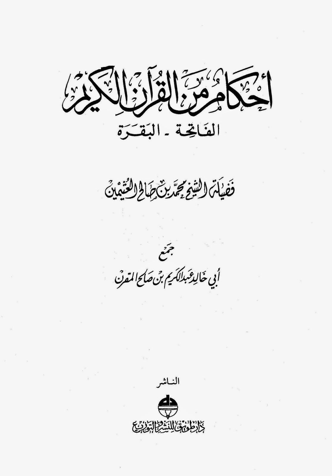 أحكام من القرآن الكريم: الفاتحة ، البقرة - محمد بن صالح العثيمين pdf