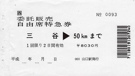 常備軟券自由席特急券表紙 三谷駅