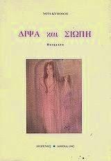 Νότα Κυμοθόη ΔΙΨΑ και ΣΙΩΠΗ 1992,Βιβλίο