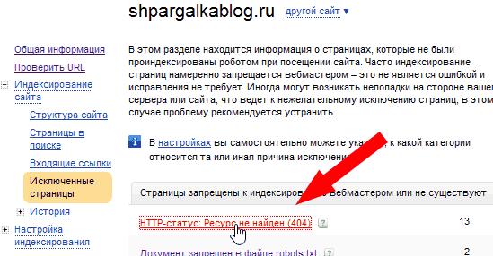 Поиск битых внутренних ссылок в Яндекс.Вебмастере