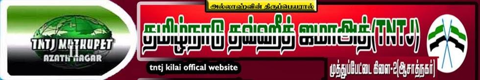 தமிழ்நாடு தவ்ஹீத்  ஜமாஅத்-முத்துபேட்டை