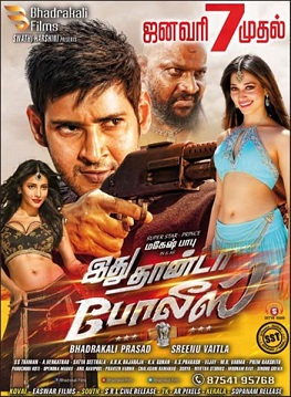 Watch Idhu Dhanda Police (2016) DVDScr Tamil Full Movie Watch Online Free Download