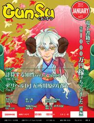 月刊群雛 (GunSu) 2015年01月号