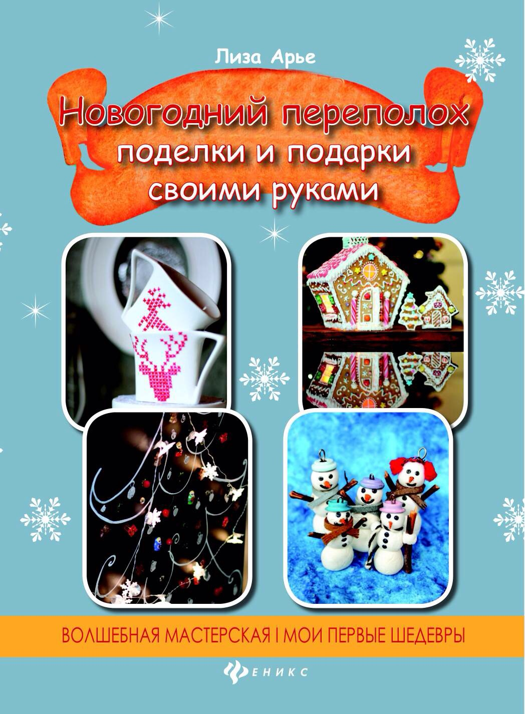новогодний переполох смотреть: