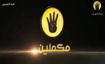 التردد الجديد لقناة مكملين علي النايل سات 2016 شهر 11
