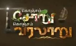 Konjam Soru Konjam Varalaru 08-03-2015 – Puthuyugam tv Show