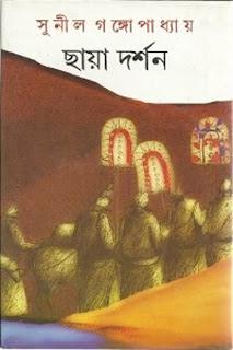 Chaya Darsan -Sunil