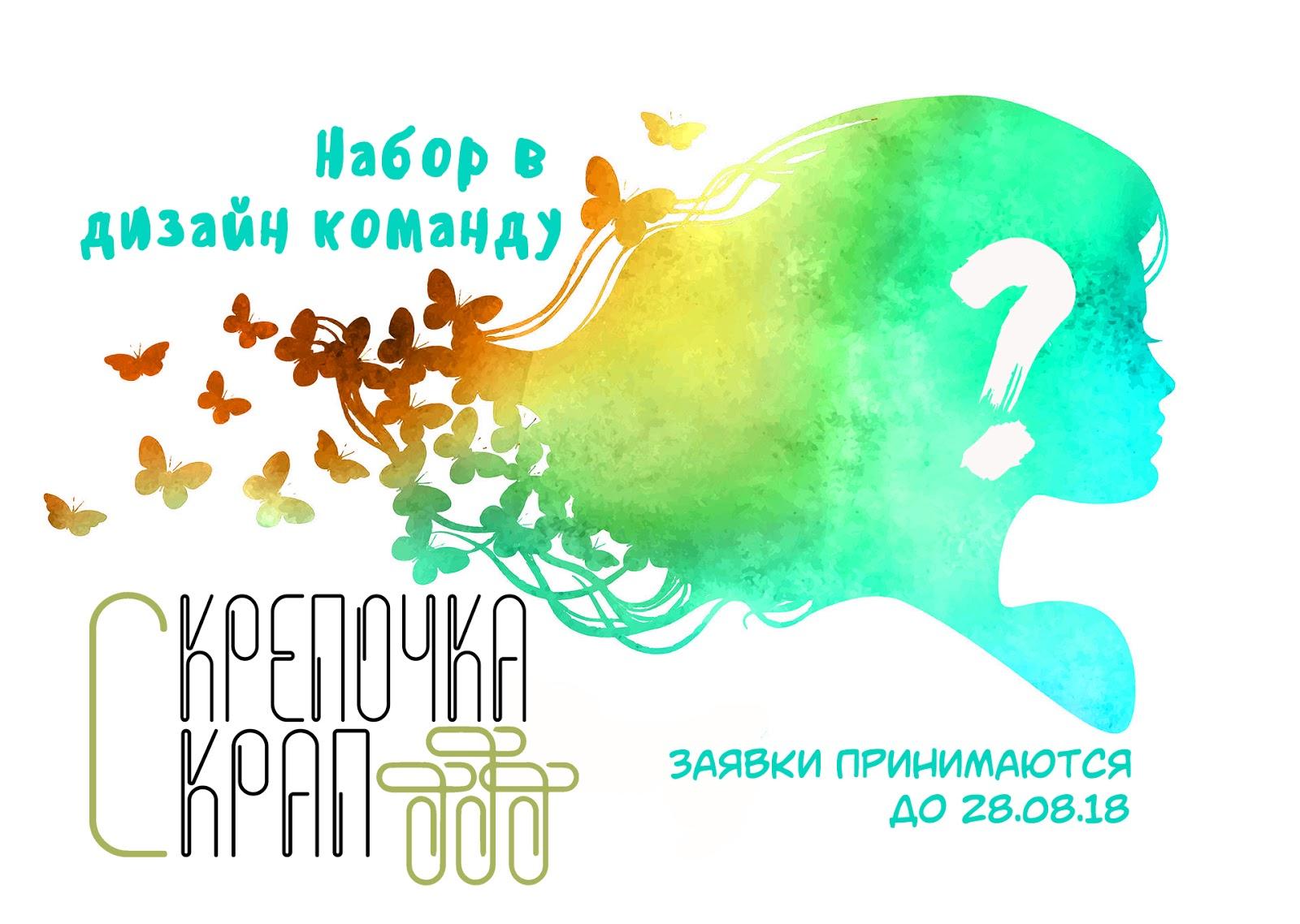 "Набор в ДК ""Скрепочка-Скрап"" до 28 августа"