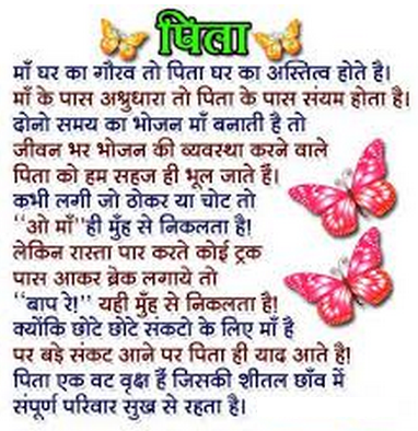 fathers-day-quotes-in-hindi
