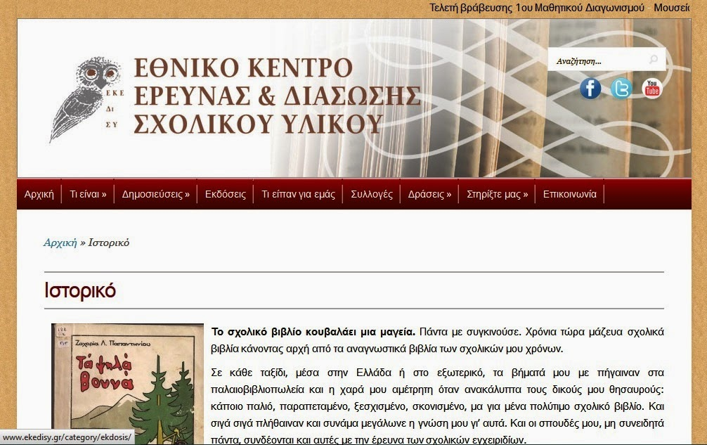 http://www.ekedisy.gr/