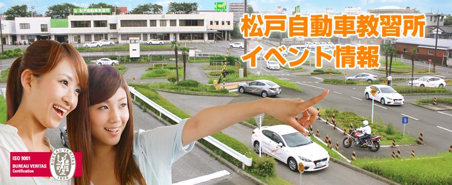 株式会社MKA|松戸自動車教習所 公式ブログ