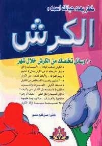 الكرش - كتابي أنيسي