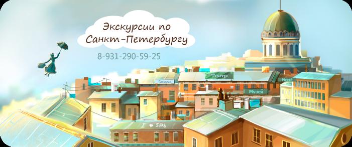 Ваш гид по Санкт-Петербургу