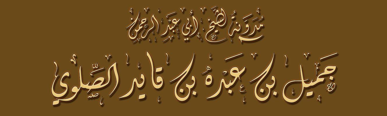 مدونة الشيخ جميل الصلوي