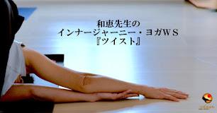 2019年1月19日(土) インナージャーニー・ヨガWS『ツイスト』和恵先生