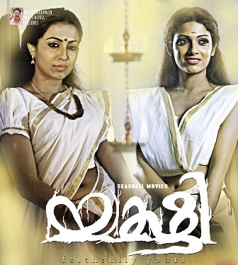 Watch Yakshi Faithfully Yours (2012) Malayalam Movie Online