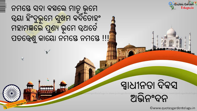 Best Independece day deshbhakti songs in oriya 861