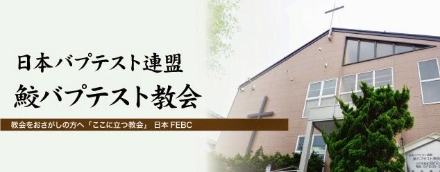 日本バプテスト連盟鮫バプテスト教会