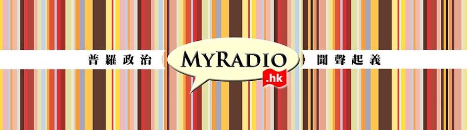 MyRadio.hk 網誌