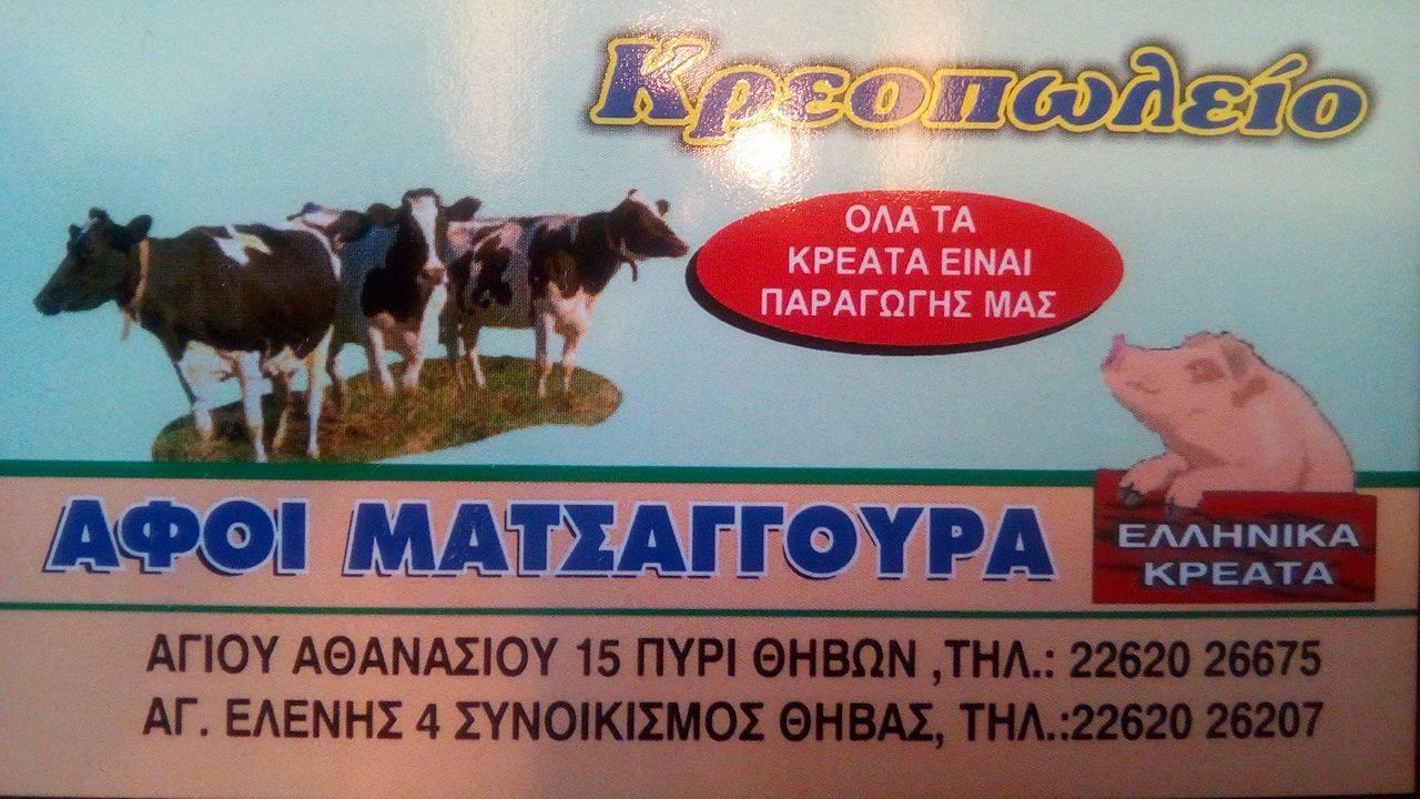 ΚΡΕΟΠΩΛΕΙΟ