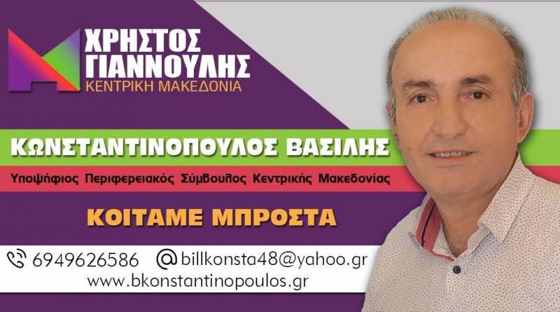 Βασίλης Κωνσταντινόπουλος