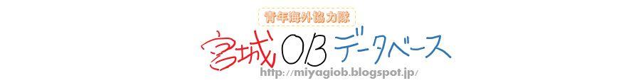 青年海外協力隊 宮城OBデータベース