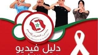 المنتدى المغربي للصمم ينتج فيديو تحسيسي عن السيدا بلغة الاشارة