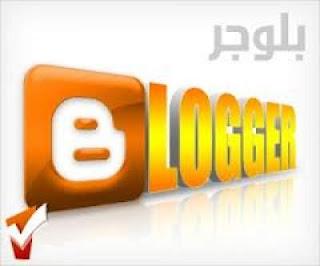 كيفية إنشاء مدونة بلوجر