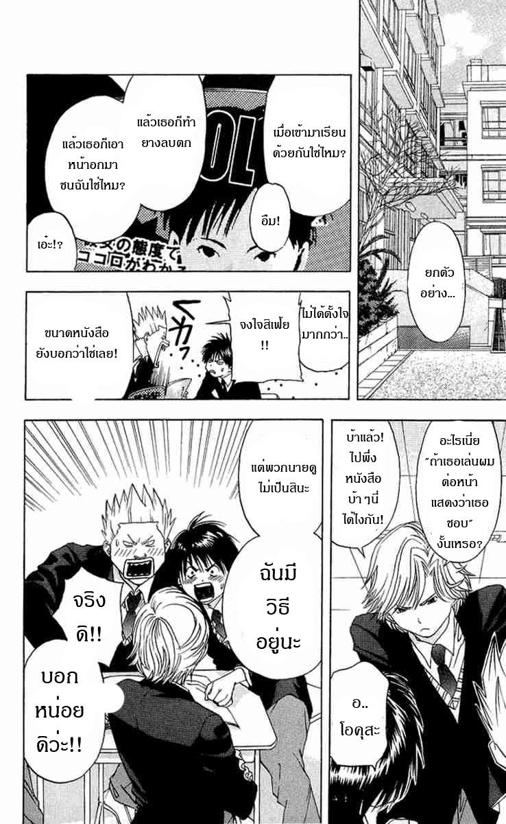 อ่านการ์ตูน Ichigo100 9 ภาพที่ 4
