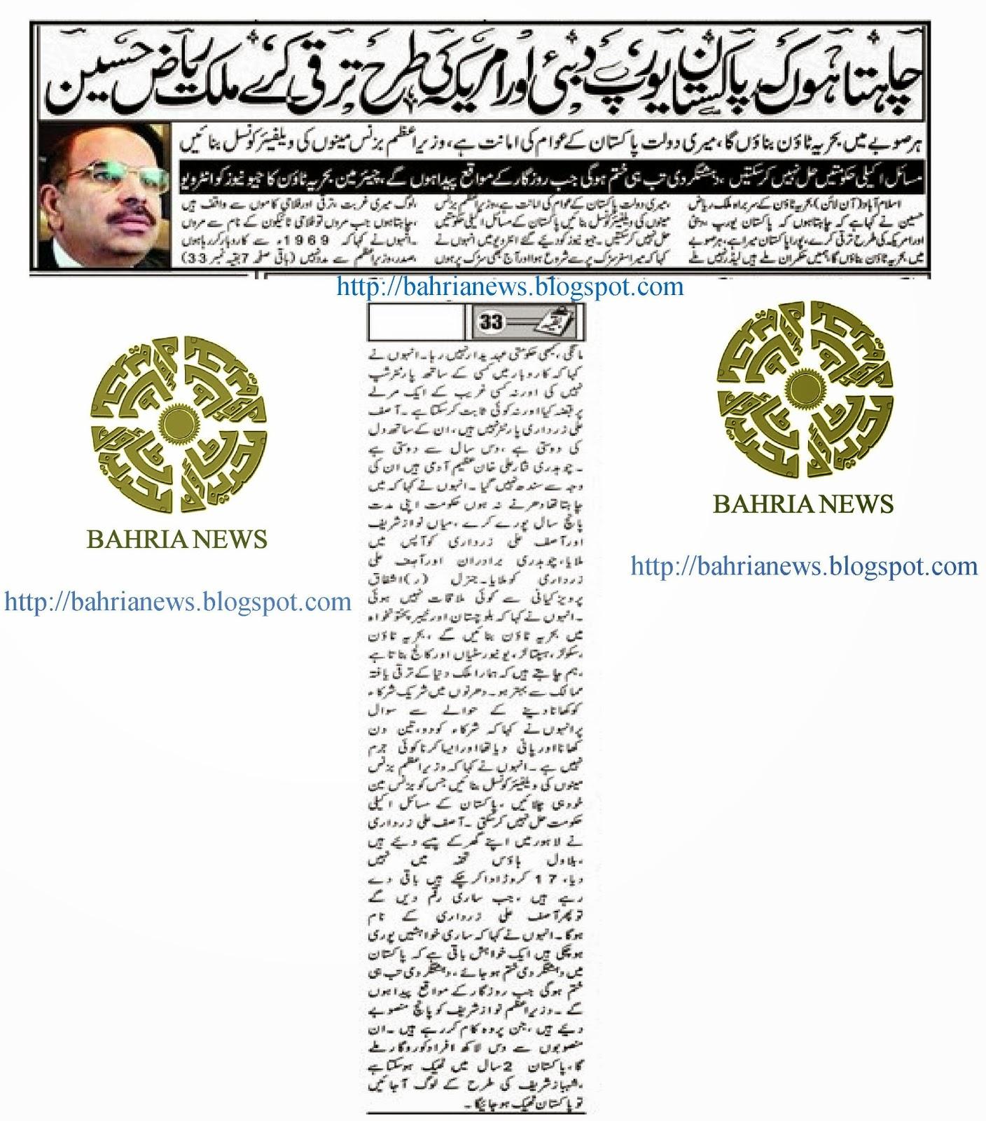 Bahria news news every man of substance patronises land mafia said malik riaz with saleem safi altavistaventures Gallery