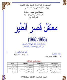 معتقل قصر الطير ( 1956 - 1962 ) - رسالة ماجستير في تاريخ الجزائر المعاصر
