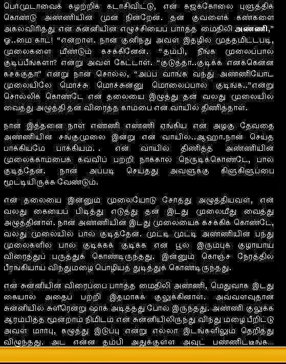 ... kathai thangachi pundai tamil meet tamil kamakathaikal latest download