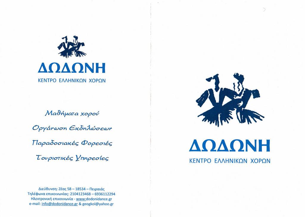 """""""Χορεύουμε Ελλάδα...!"""" - Μια ξεχωριστεί μουσικοχορευτική """"Ελληνική"""" εμπειρία στην Ύδρα"""