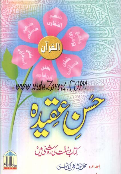 Hussan-E Aqeeda Pdf Urdu Book