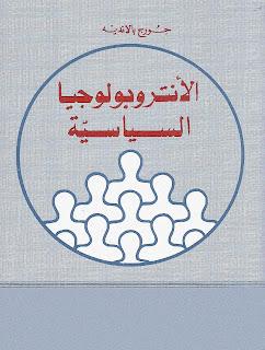 حمل كتاب الأنتروبولوجيا السياسية - جورج بالانديه