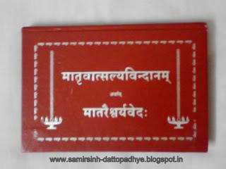 Matruvatsalyavindanam